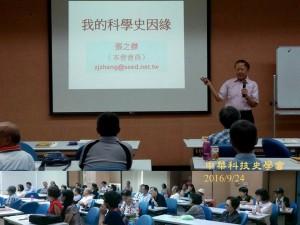 20160924_01張之傑老師演講風采
