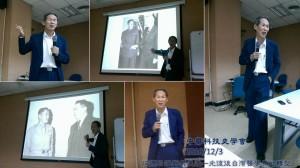 20161203_02何醫師演講風采