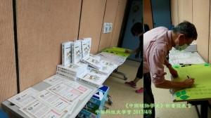 20170408_05中國植物學史新書發表會