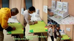 20170408_07中國植物學史新書發表會
