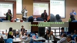 20170408_09中國植物學史新書發表會