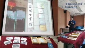 20171028_01黃相輔老師演講風采