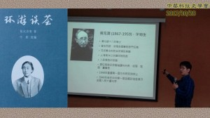 20171028_07講者介紹張元濟先生