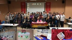 20171202_01_二十週年慶大合照
