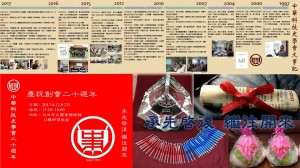 20171202_02二十週年慶文宣
