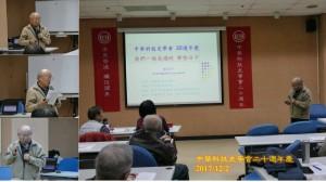 20171202_21劉宗平老師致詞2013年任會長