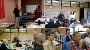 20171202_A07張之傑老師演講互動問答