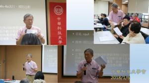 20180106_06中場報告徐統老師