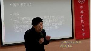 20180106_12中場大川老師講解故宮典藏的紙