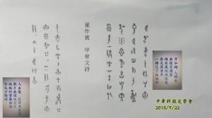 20180922_04甲骨文詩