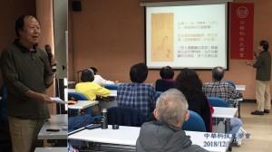 20181201_01張之傑老師演講風采