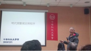 20181201_06楊龢之老師演講風采