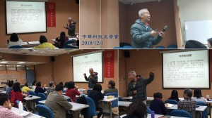 20181201_08楊龢之老師演講風采