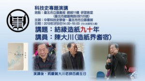 20190309_02大川老師演講海報