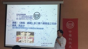 20200104_01孫兆中老師演講風采