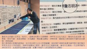 20200104_07介紹詹志明老師對學會的貢獻