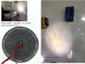 20201219光與鏡的相遇_201220_24